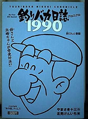 釣りバカ日誌クロニクル 1990 (My First Big SPECIAL)