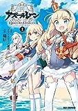 アズールレーン Queen's Orders: 1【イラスト特典付】 (REXコミックス)