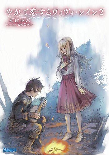 やがて恋するヴィヴィ・レイン (2) (ガガガ文庫)