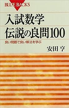 [安田亨]の入試数学 伝説の良問100 良い問題で良い解法を学ぶ (ブルーバックス)