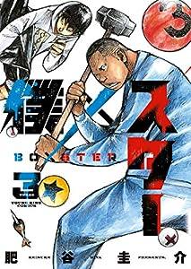僕×スター(3) (ヤングキングコミックス)