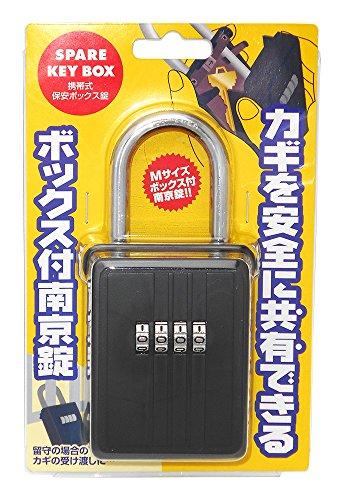 WAKI 携帯式保安ボックス錠 SPARE KEY BOX Mサイズ
