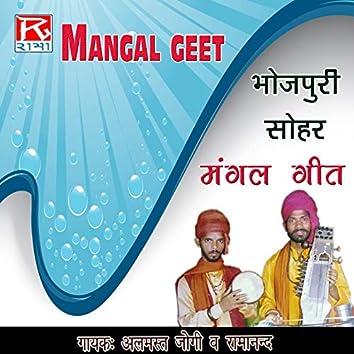 Sohar Mangal Geet