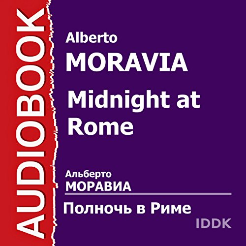 Midnight at Rome [Russian Edition] audiobook cover art