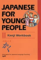 ヤングのための日本語 II 漢字ワークブック - Japanese for Young People II (Japanese for Young People Series)
