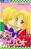 東京ジュリエット(8) (フラワーコミックス)