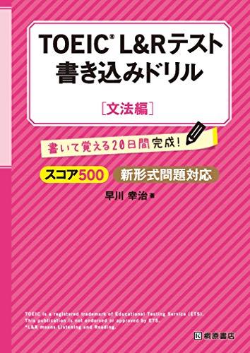 TOEIC®L&Rテスト書き込みドリル【文法編】