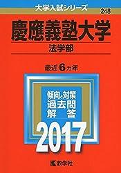 慶應義塾大学(法学部) (2017年版大学入試シリーズ)・赤本・過去問