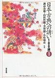 日本古典への誘い100選〈1〉