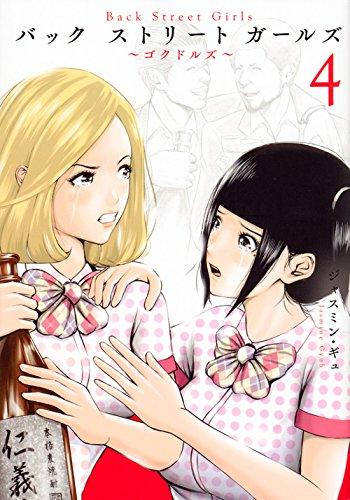 Back Street Girls(4) (ヤンマガKCスペシャル)