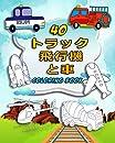 40 トラック、 飛行機、 と車 Coloring book: 幼児向けアクティビティブック、40 車のページ、電車、トラクター、トラック、子 のための飛行機の塗り絵 3-8 Coloring Book Cars for kids