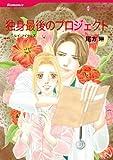 独身最後のプロジェクト シンデレラ・ガールズ (ハーレクインコミックス)