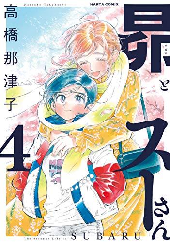 昴とスーさん 4 (ハルタコミックス)の詳細を見る