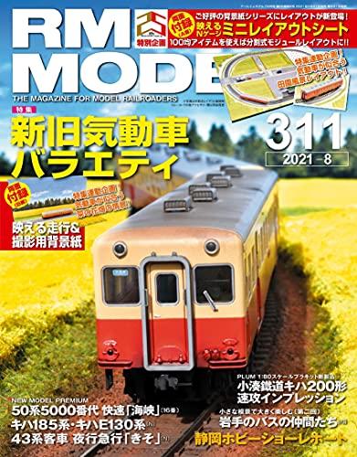 RM MODELS (アールエムモデルズ) 2021年8月号 Vol.311 [雑誌]