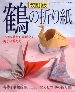 鶴の折り紙―一枚の紙からはばたく美しい鶴たち (レディブティックシリーズ no. 2715)