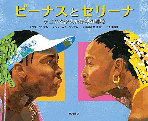 ビーナスとセリーナ テニスを変えた伝説の姉妹: テニスを変えた伝説の姉妹