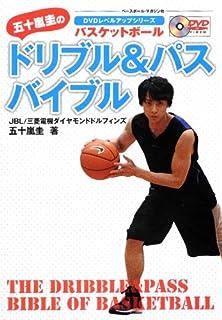 バスケットボール 五十嵐圭のドリブル&パスバイブル (DVDレベルアップシリーズ)...