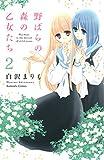 野ばらの森の乙女たち 分冊版(2) (なかよしコミックス)