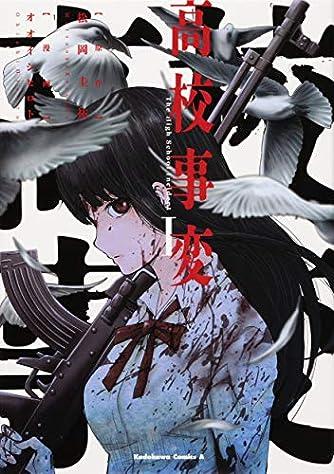 高校事変 I (角川コミックス・エース)