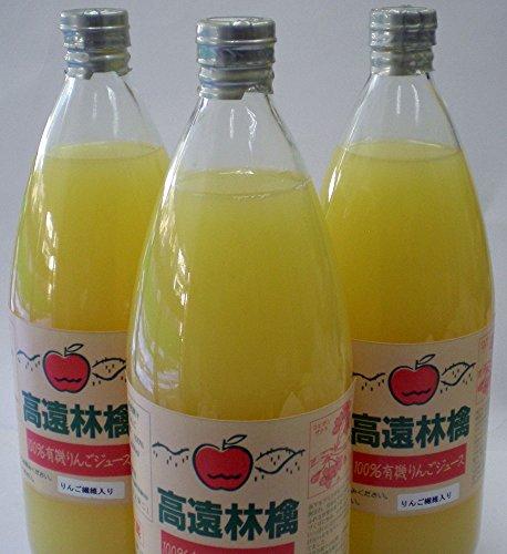 りんごジュース 有機肥料栽培ふじ1000ml×3本