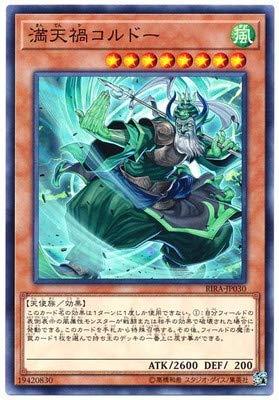 遊戯王/第10期/09弾/RIRA-JP030 満天禍コルドー