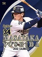 吉田正尚(オリックス・バファローズ) 2022年カレンダー (おまけシール付)