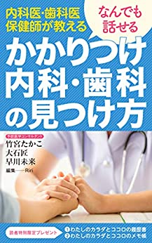 [竹宮 たかこ, 大石 匠, 早川 未来, Riri]の内科医・歯科医・保健師が教える なんでも話せる かかりつけ内科・歯科の見つけ方