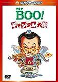 Mr.BOO! ギャンブル大将 デジタル・リマスター版[DVD]