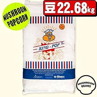 ポップコーン豆マッシュルームタイプ 22.68kg ( 約1130人分 )KING