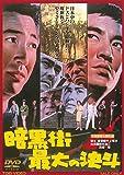 暗黒街最大の決斗[DVD]
