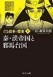 新装版 マンガ日本の歴史1-秦・漢帝国と邪馬台国 (中公文庫, S27-1)