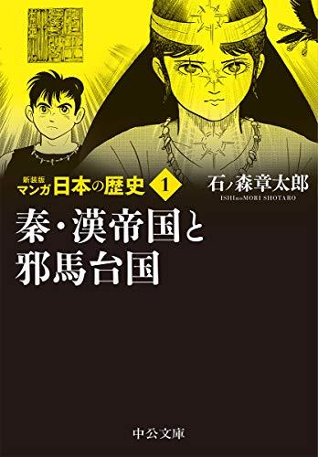 新装版 マンガ日本の歴史1-秦・漢帝国と邪馬台国 (中公文庫 S 27-1)