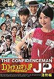 コンフィデンスマンJP 運勢編 DVD[DVD]