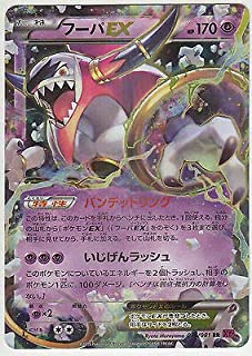 pokemon card XY Booster 7 Bandit Ring Hoopa-EX 036/081 RR XY7 1st Japanese