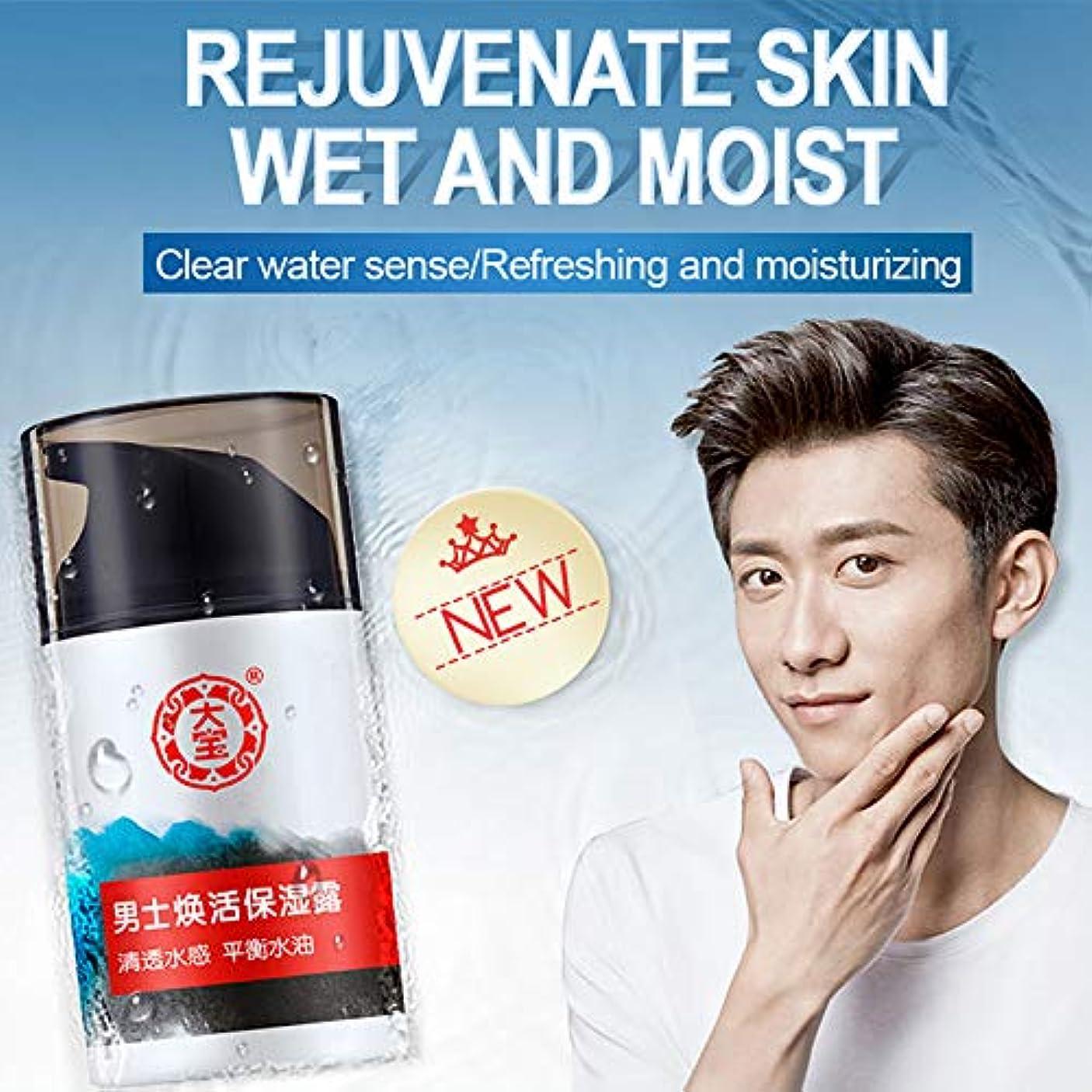 ありふれた立ち向かう対抗強力な効果的な顔の栄養クリームを修正大宝男性リバイタライジングモイスチャライジングローション保湿ダメージ