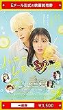 『ハニーレモンソーダ』2021年7月9日(金)公開、映画前売券(一般券)(ムビチケEメール送付タイプ)