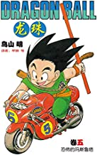 龙珠(第5卷)(不可磨灭的童年记忆!为了永恒不灭的希望,追寻七颗龙珠的下落!我的命运只遵从我的意志) (鸟山明经典作品)