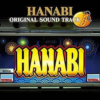 ハナビ オリジナルサウンドトラック ぷらす CD