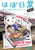 ほぼ日常 激闘編 腐女子書店員の4コマ (マジキューコミックス)