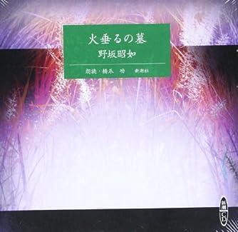 火垂るの墓 [新潮CD]