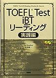 TOEFLiBTリーディン実践編