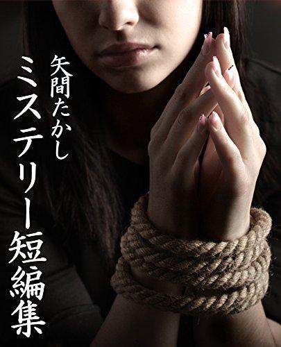 Short Mysteries (Japanese Edition)