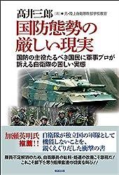 画像: 書籍紹介 - 「国防態勢の厳しい現実」髙井三郎著