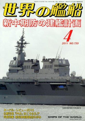世界の艦船 2011年 04月号 [雑誌]