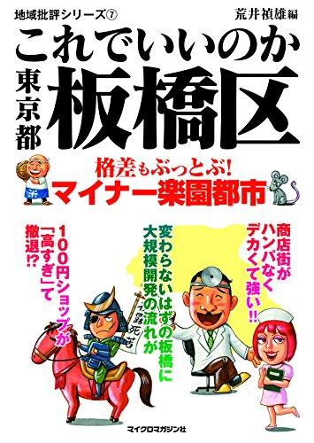 地域批評シリーズ7 これでいいのか東京都板橋区の詳細を見る