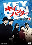 キイハンター BEST SELECTION VOL.2[DVD]