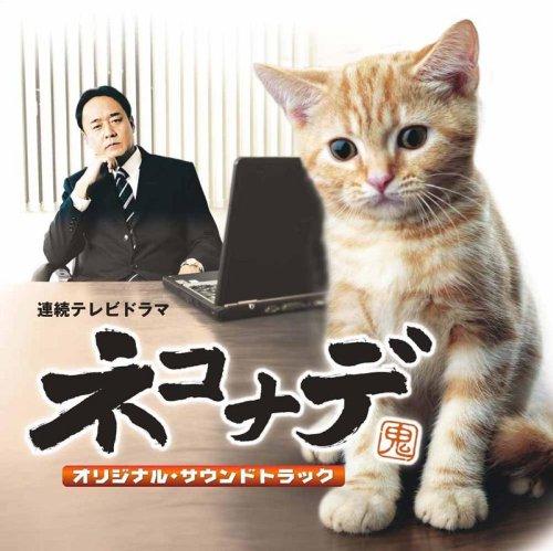 連続TVドラマ ネコナデ オリジナルサウンドトラック