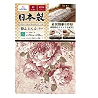 メリーナイト 掛けふとんカバー ピンク シングル 日本製 綿100% 着脱簡単 掛布団カバー 「ソナタ」 223074-16