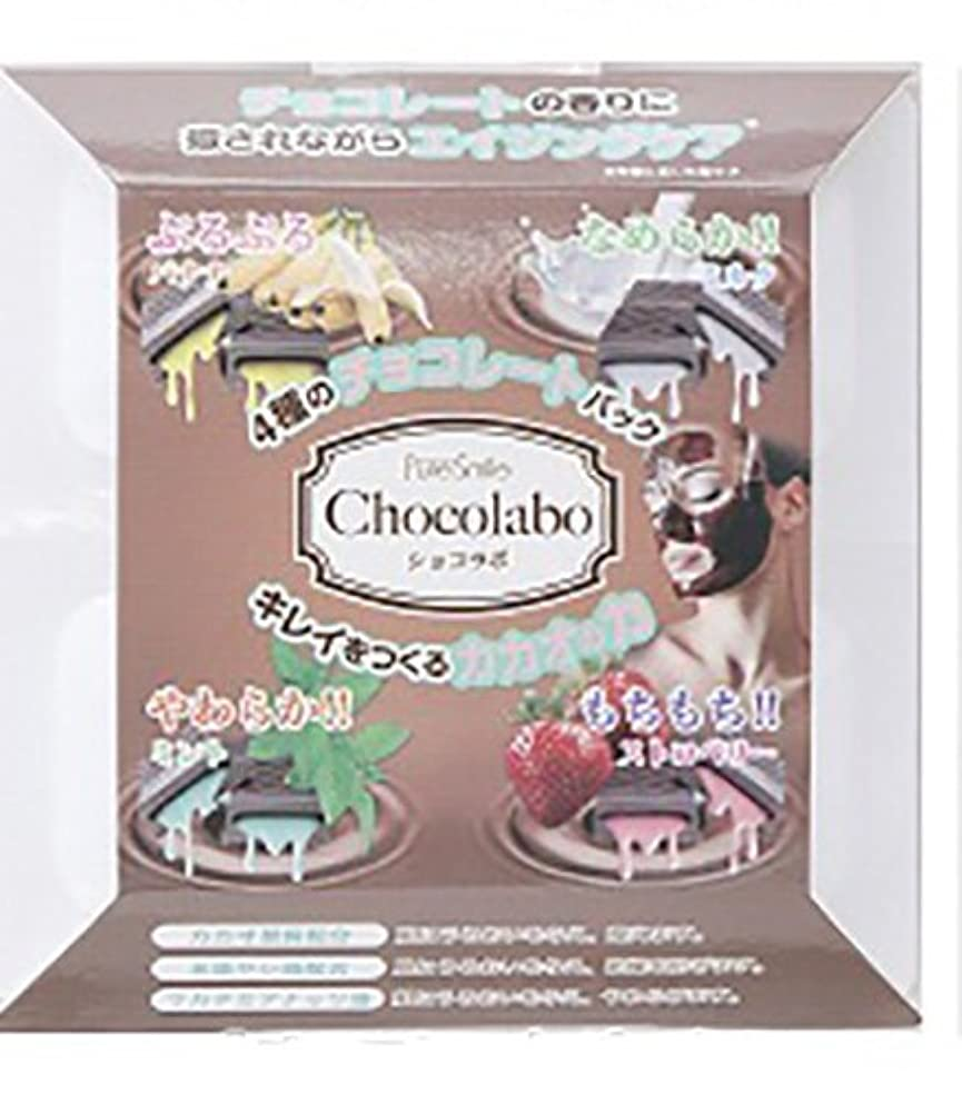 鋼ウナギ地上のPure Smile ショコラボセット 20ml