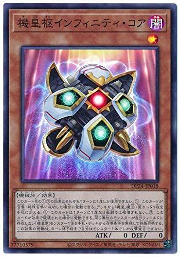 遊戯王 第11期 DP24-JP018 機皇枢インフィニティ・コア【スーパーレア】